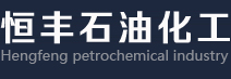 Puyang Hengfeng Petrochemical Industry  Co.,Ltd